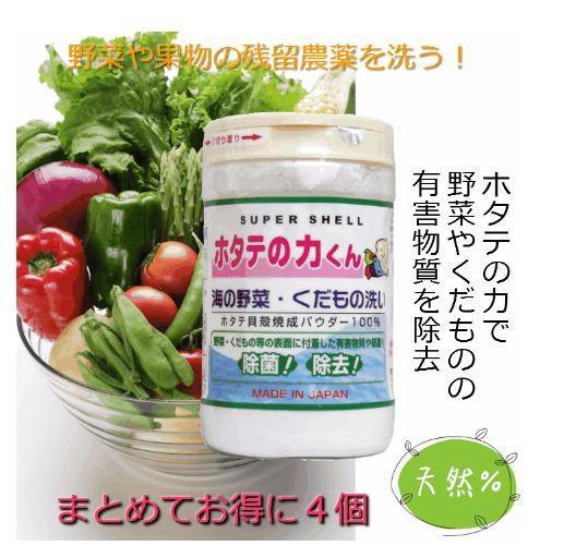 日本製海の野菜貝殼粉- 蔬菜水果用~