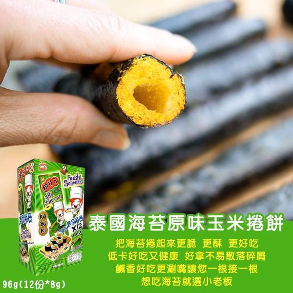 泰國海苔原味玉米捲餅/盒