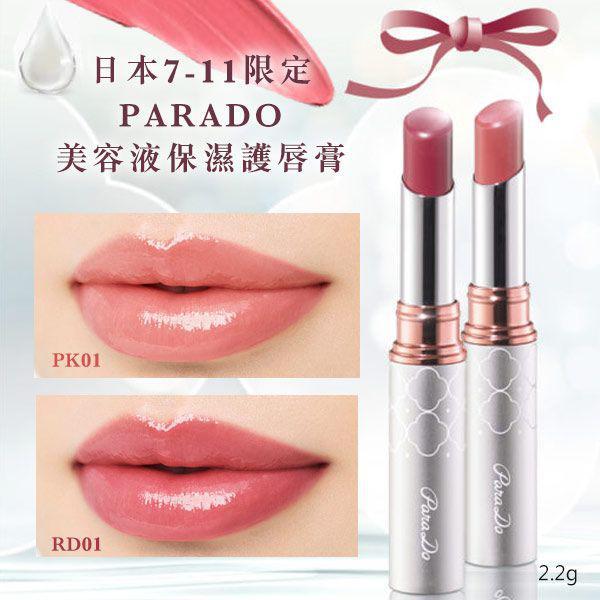 (現貨)日本7-11限定 PARADO 美容液保濕護唇膏