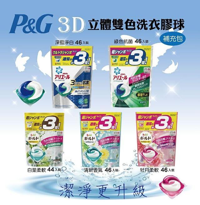 日本P&G 3D雙色洗衣球 袋裝