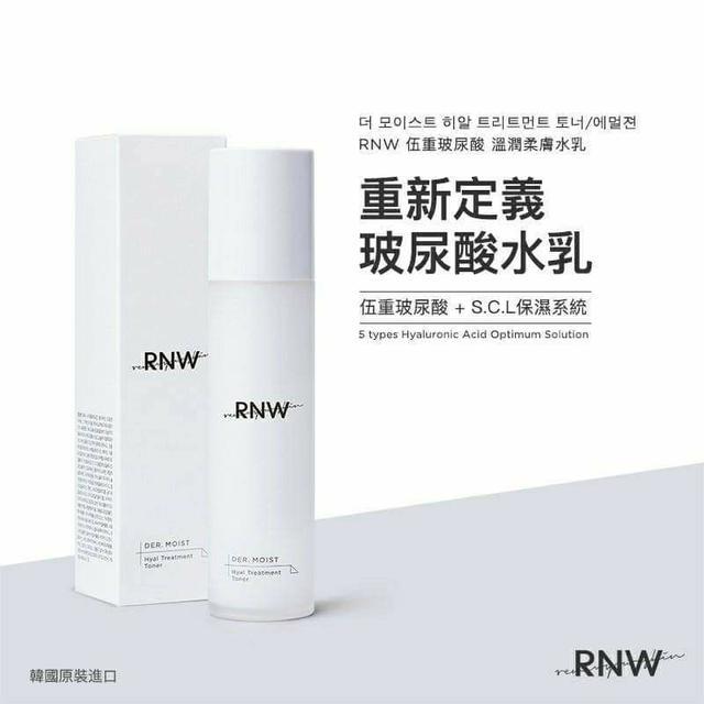 韓國 RNW 如薇 五重玻尿酸 溫潤保濕化妝水 125ml