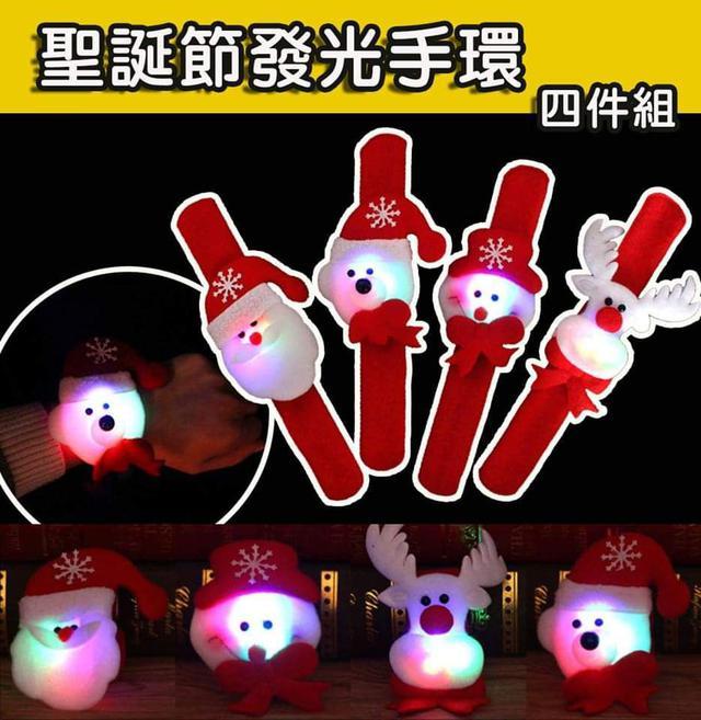(預購S) 聖誕節發光拍拍手環(一組4個)