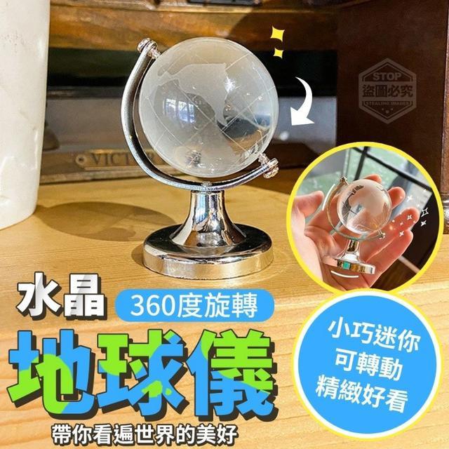 預購 360度旋轉水晶地球儀 一組2入