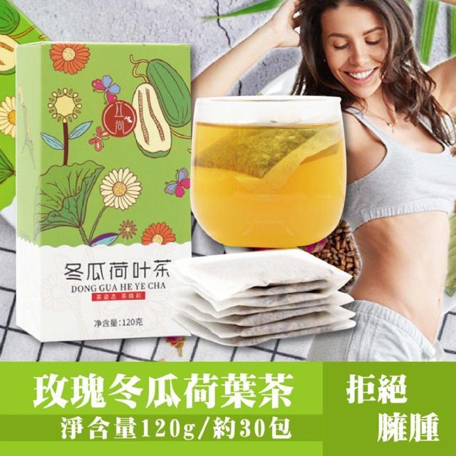 """""""拒絕臃腫""""6種自然複方 玫瑰冬瓜荷葉茶~淨含量120g/約30包"""