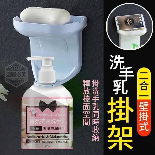 2合1壁掛式洗手乳掛架