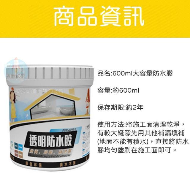 600ml大容量防水膠(3起批)