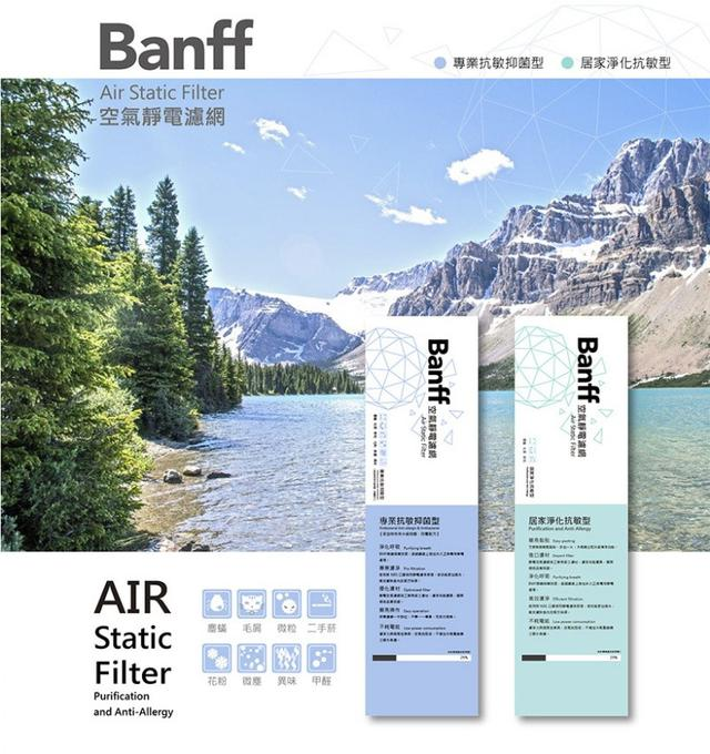 Banff x Air filter 班夫 靜電空氣濾網-F842