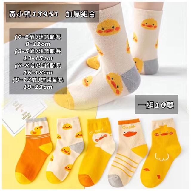 兒童襪子秋冬加厚 男童嬰兒女童小孩寶寶卡通童襪男孩春秋冬船襪 13951款