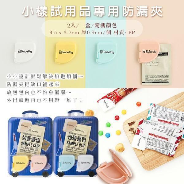 韓國製 小樣試用品專用防漏夾/盒
