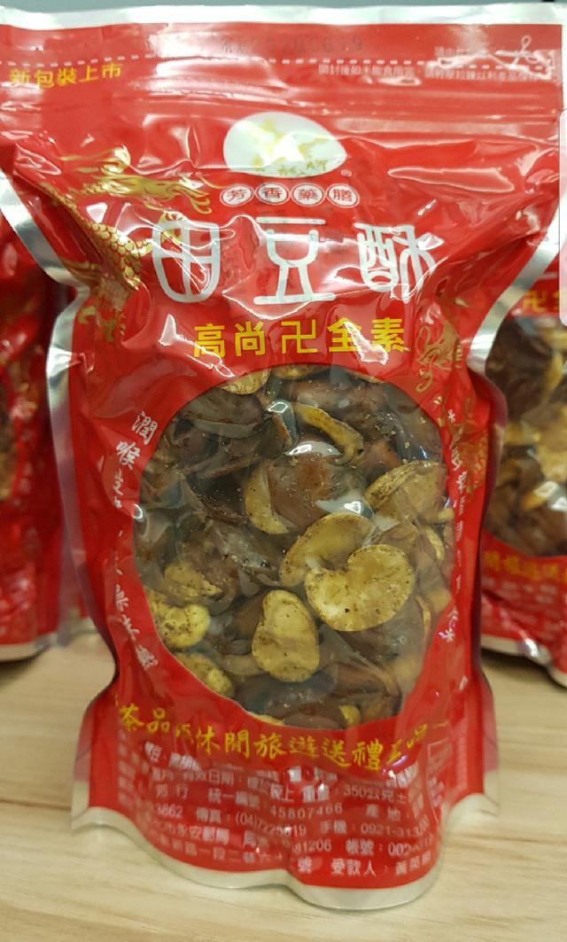 😊青龍牌藥膳田豆酥(全素) 350公克