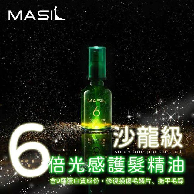 韓國 Masil 6倍光感沙龍護髮精油 50ml 免沖洗