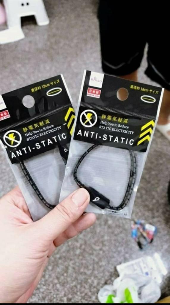 日本製男款防靜電手環