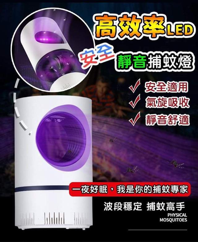 (預購S) 高效率LED靜音捕蚊燈
