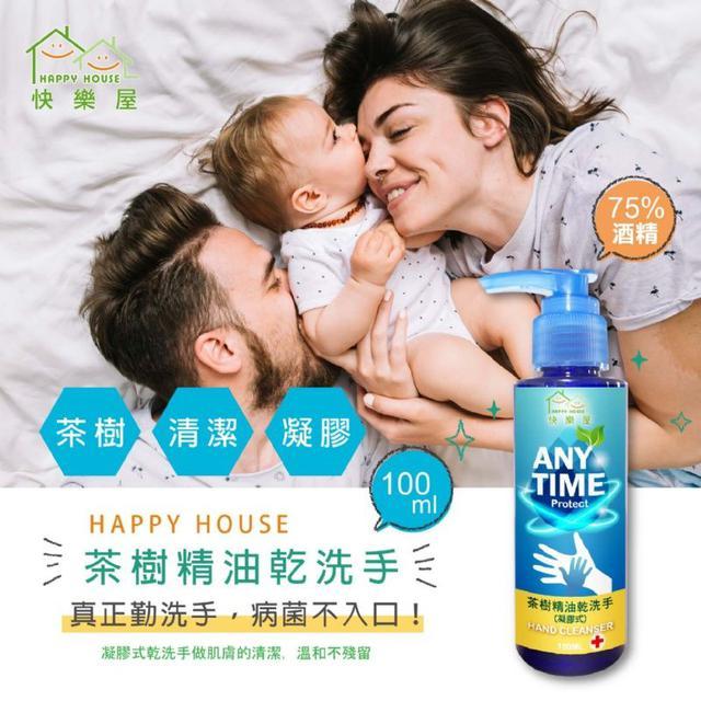 【HAPPY HOUSE】茶樹精油 凝膠式乾洗手 100ML~75%酒精 全民防疫必備(2入)