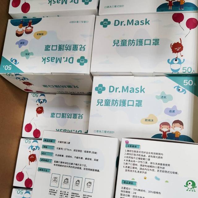 台灣現貨 ⓉDr.Mask兒童防護口罩 50片