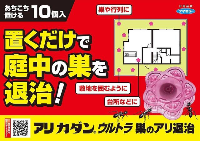 花型滅蟻藥盒