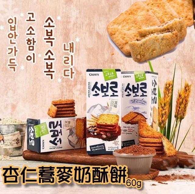 杏仁蕎麥奶酥餅60g