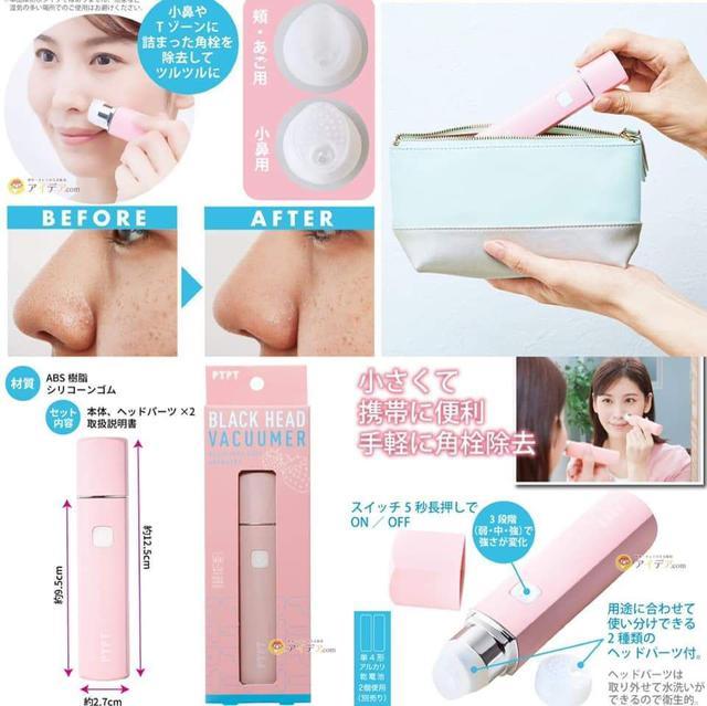 🇯🇵日本攜帶型PTPT臉部粉刺清潔器