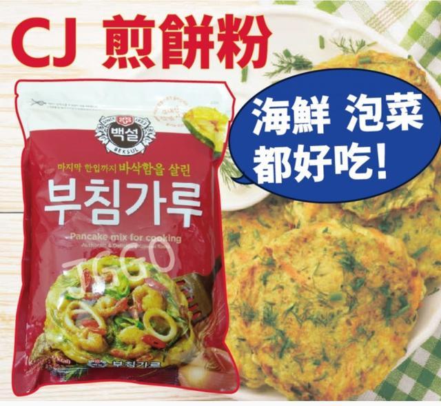 😊 CJ 煎餅粉  1kg