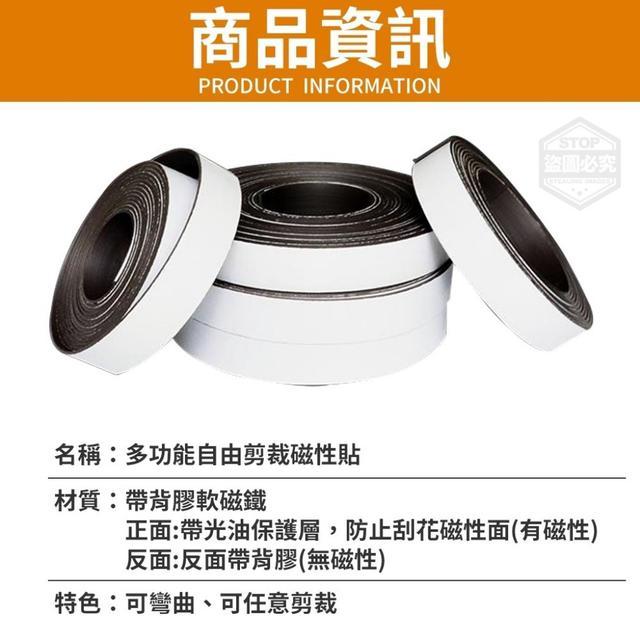 #預購C/77-70/多功能自由剪裁磁性貼(10米