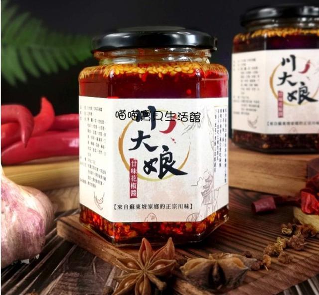 川大娘 花椒辣椒醬 正宗蘇東坡家鄉味~開罐香氣噴發 吃貨必備