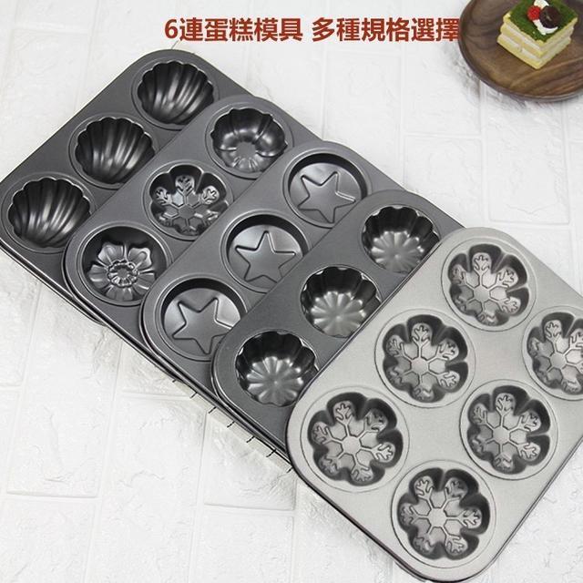 6連混花模具 6孔模 DIY模具蛋糕模具 6連不沾烤盤  烤盤模 烘焙工具