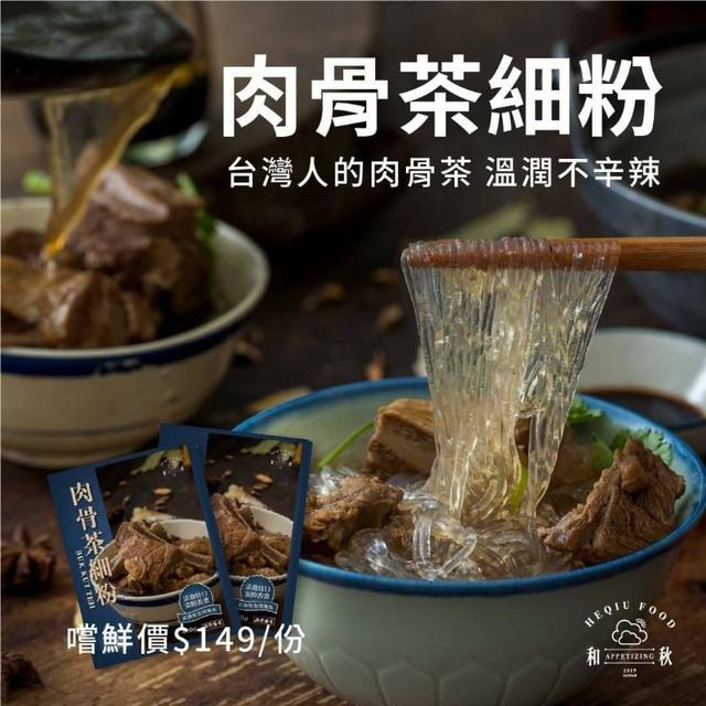 預購 和秋肉骨茶細粉450g 一箱30盒 2023/07/11