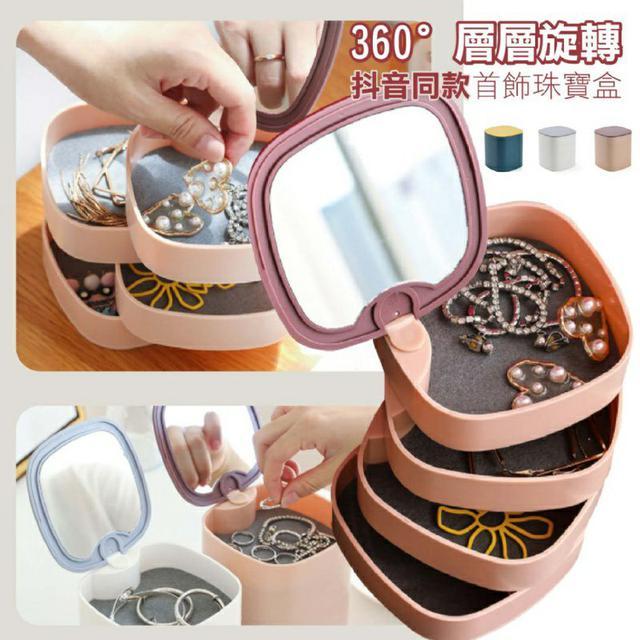 """""""抖音同款""""360°層層旋轉 多功能首飾珠寶盒~附絨布+鏡子"""