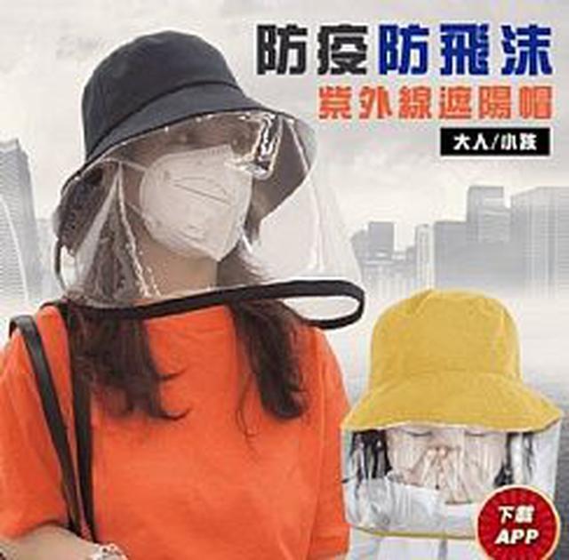 防飛沫遮陽帽