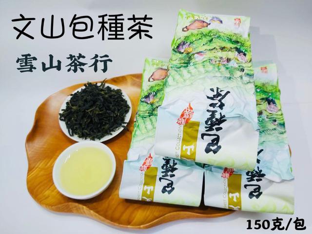 🍵【雪山茶行】高級文山包種茶 自產自銷 坪林茶 比賽茶 青茶 高山茶 清香 冷泡茶 春茶 冬茶🍵