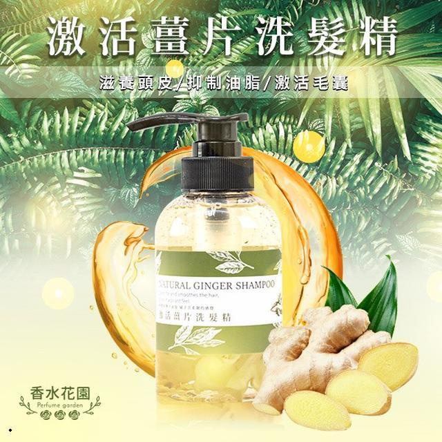 #美妝保養品 香水花園 激活薑片洗髮精 250ml