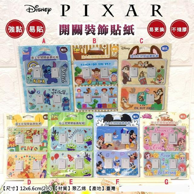 迪士尼 開關裝飾貼紙