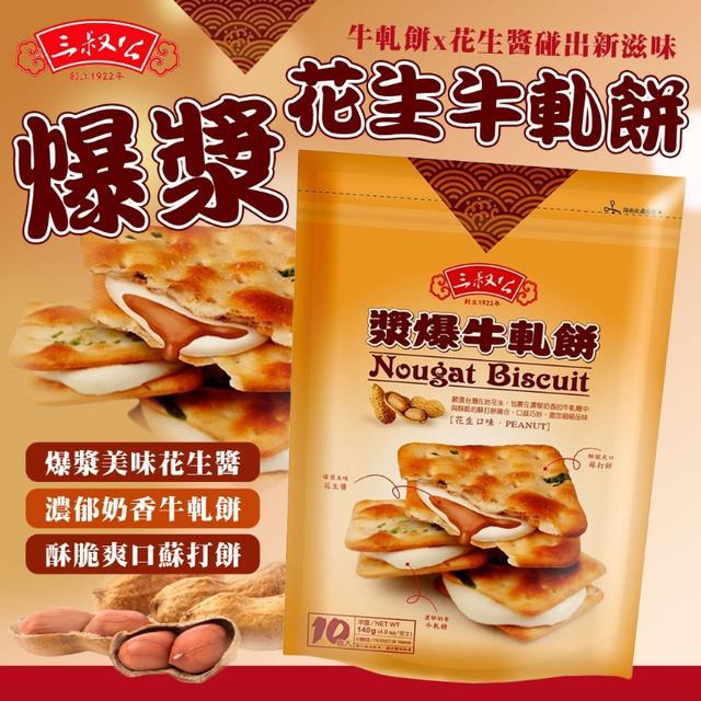 🇹🇼三叔公 爆漿花生牛軋餅 (10入) 140g 牛軋糖蘇打餅 爆漿牛軋餅