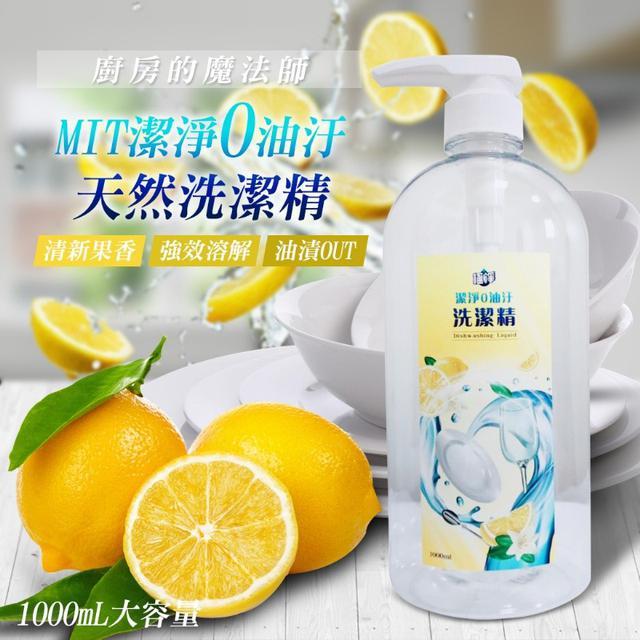 極淨 潔淨0油汙洗潔精1000ml-檸檬(箱出12瓶)