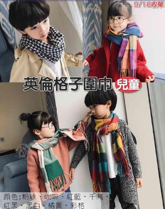 新品❤️英倫格子圍巾(兒童)❤️