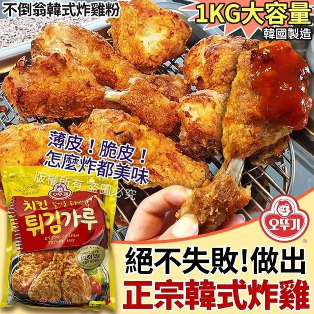 韓國製造♡不倒翁韓式炸雞粉
