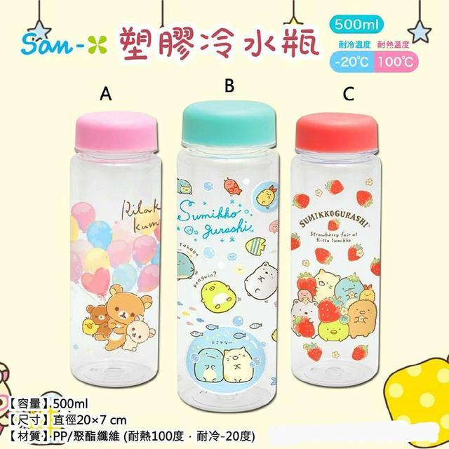 San-X 塑膠冷水瓶 500ml