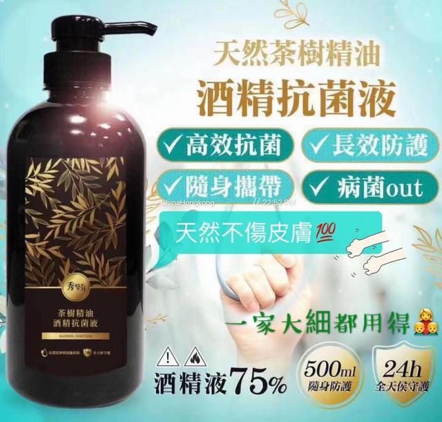 台灣製天然茶樹精華酒精抗菌液