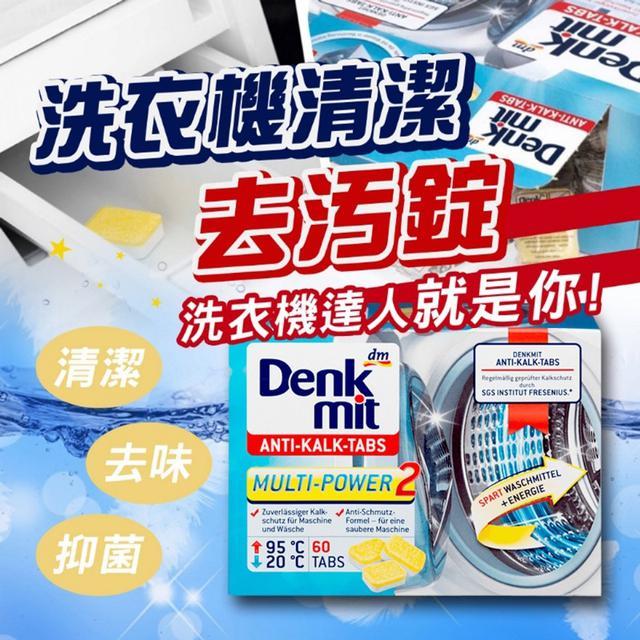 🇩🇪德國 Denkmit 洗衣機清潔去污錠 (60入/盒)