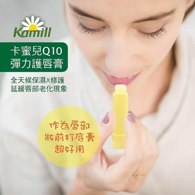 預購🎀Kamill Q10撫紋彈力保濕護唇膏