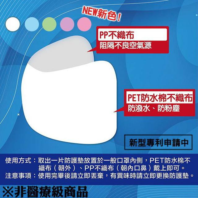 拋棄式口罩防護墊10枚入馬卡龍色(10片/包)(不挑色)
