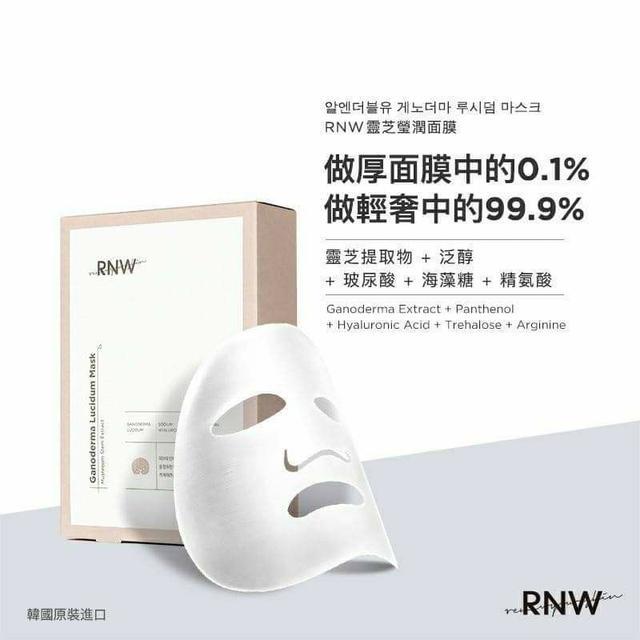 韓國 RNW 如薇 肌耀之光靈芝面膜(33g*10片)/盒