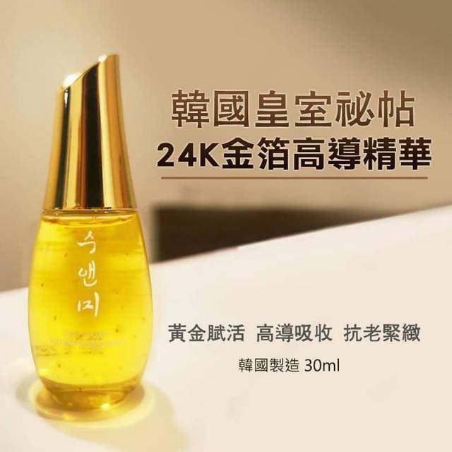 預購   韓國 皇室秘帖 24K金箔高導精華液 30ml