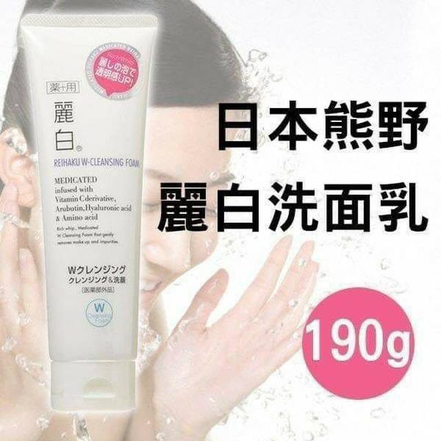 7/13收單♥NO1日本麗白洗+卸兩用洗面乳♥