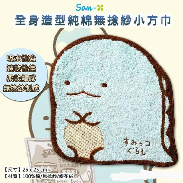 San-X 角落生物 全身造型純棉無捻紗小方巾
