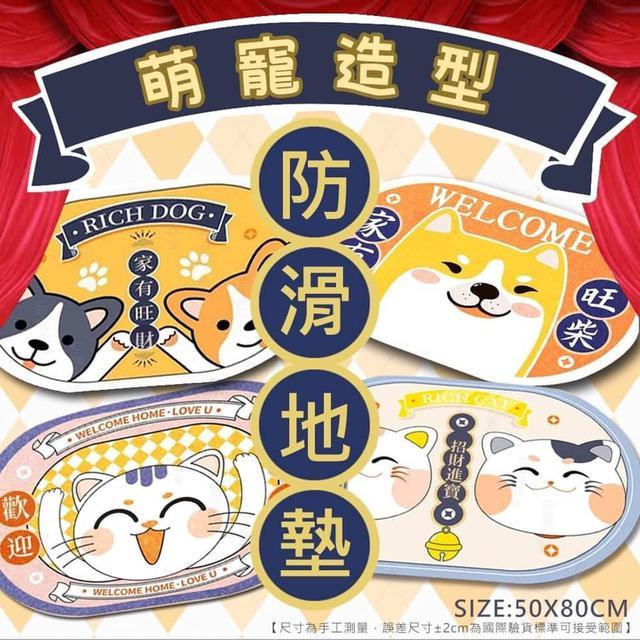 【預購】萌寵造型防滑地墊 (2入/組)