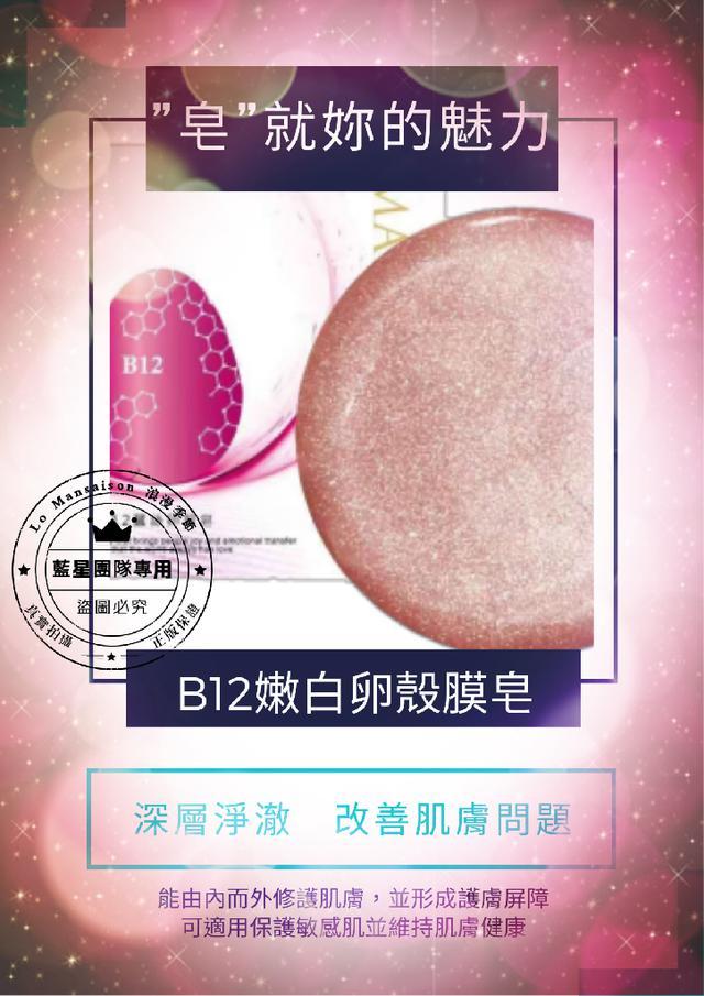 B12嫩白卵殼膜皂 80g