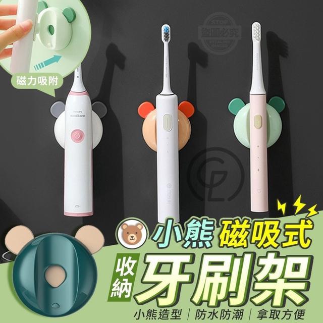 #廠商現貨A/86-06/萌萌小熊磁吸式收納牙刷架
