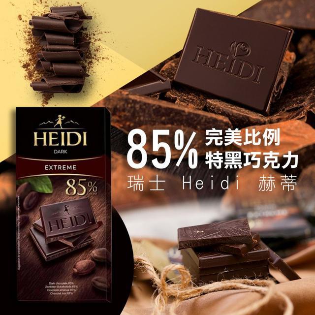 """""""大人的深度""""瑞士 Heidi 赫蒂85%完美比例特黑巧克力80g~熱賣100萬片!"""