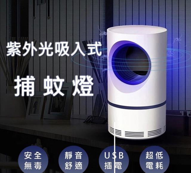 USB紫外光吸入式捕蚊燈